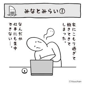 ●みなとみらい①〜おこもりステイ計画〜