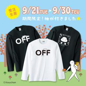 【受付開始!9/30まで】幻のいとうTシャツ長袖ver.