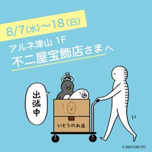 ●【8月18日まで】岡山県津山市「アルネ津山」1Fの不二屋宝飾店さまにいとうグッズ出張中。