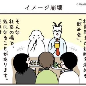 ●【マイナビニュース更新】飲み会で上司は別人  (第5話)