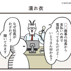 ●【マイナビニュース更新】濡れ衣 (第6話)