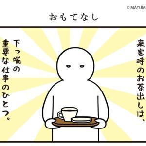 ●【マイナビニュース更新】お茶出しの極意 (第7話)