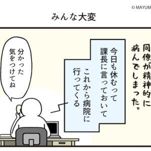 ●【マイナビニュース更新】あなたの代わり (第8話)