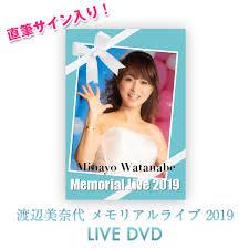 Minayo Watanabe Memorial Live 2019