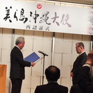「沖縄経営者協会」での講演中止について