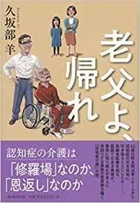 「老父よ、帰れ」:久坂部羊著(朝日新聞出版)