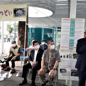 「川崎駅・石敢當県立50周年記念式典」に参加しました。