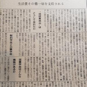 「昭和53年、第1回の国費合格者」~私の履歴書⑳