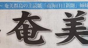 「源郷・奄美への郷愁!」
