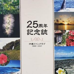 「沖縄フアンクラブ25周年記念誌」