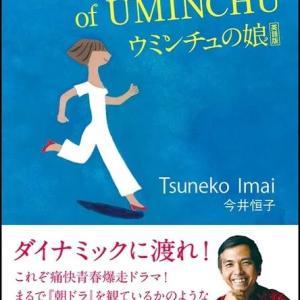 今井恒子著:「ウミンチュの娘」(英語版)出版トークライブ