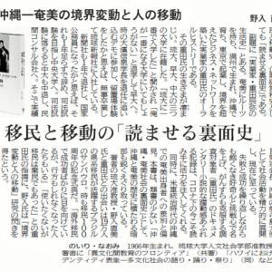 「タイムス」「新報」両紙による多角書評