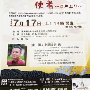 「川崎交流館」での上里隆史「江戸上がり」講演