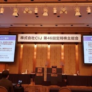 「久しぶりの横浜!CIJ株主総会に出席」