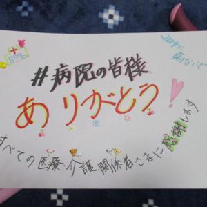 #病院のみなさん ありがとう。笠井信輔さんに賛同