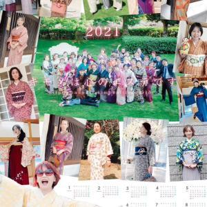 華なりカレンダー2021