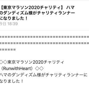 """東京マラソンチャリティ """"Run with Heart""""、結果発表。はじめての東京マラソン出走へ。"""