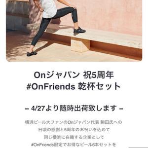 横浜ビールが Onジャパン5周年を祝う。その名も、Onジャパン祝5周年 #OnFriends 乾杯セット。