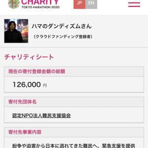 """東京マラソンチャリティ """"Run with Heart""""、経過報告。"""
