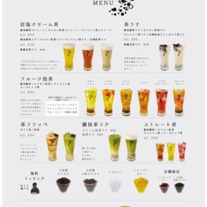 茶どき イオンモール京都桂川