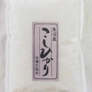 単一原料米、更に一等米はやっぱり美味しい♪魚沼産コシヒカリ