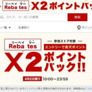1日限定でRebatesが激アツ!4月2日(木)限定の楽天Rebatesダブルポイントバックをご紹介