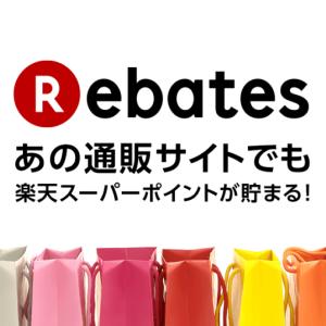 【当サイト限定】楽天Rebates初の試み!期間限定 初回購入者ボーナスキャンペーン実施中!