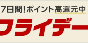 楽天キャンペーン!1ヶ月に1度の3日間限定イベント「リーベイツフライデー」開催中!新生活に向けてお得な買い物を