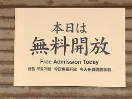 【竜操教室 塾長日記】無料開放中ですが