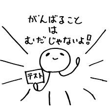 【竜操教室 塾長日記】まったく影響無しってこともあり得る?