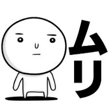 【竜操教室 塾長日記】無理やんね。