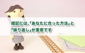 【竜操教室 塾長日記】暗記のやり方を知らないんですよ。だって教えてもらってないから。