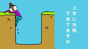 【竜操教室 塾長日記】やってみて、間違ってみて、それを修正することが成長につながる
