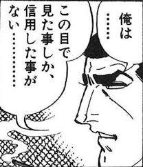 【竜操教室 塾長日記】そんなもん、信用できるか!