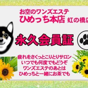 ☆ワンズエステ☆永久会員様名簿♡2021年7月17日更新♡