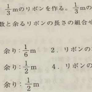 出題者の罠、結構良問。2019年度奈良県教員採用試験小学全科1