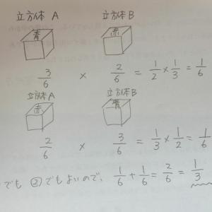 同時ですよ、同時!2019年度奈良県教員採用試験小学全科3