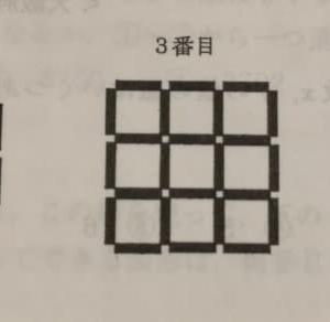 どんな規則?2019年度三重県教員採用試験小学全科2