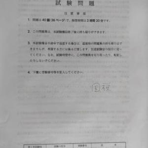 2021年度国税専門官1