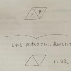 2019年度兵庫県教員採用試験小学全科2