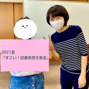 2021夏『すごい!読書感想文教室』初開催!!