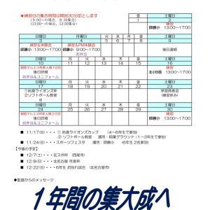 11月 予定表