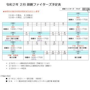 2月 予定表