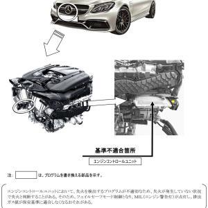 【メルセデス・ベンツ AMG C63S 他】エンジンコントロールユニットにリコール