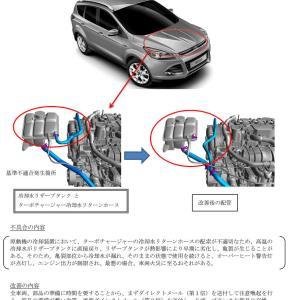 【フォード・クーガ】冷却装置にリコール