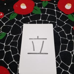 9月12日「気持ち」を「一瞬」で上向きにしてみよう!