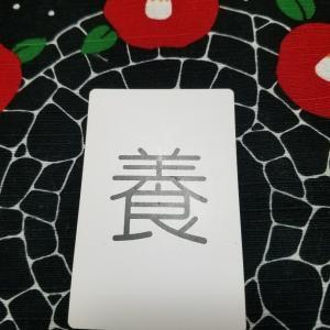 9月14日「ホンモノ」を見極める目を「養う」