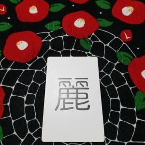 9月22日ご縁ある人とは「共通点」がある!~京都行ってきました~