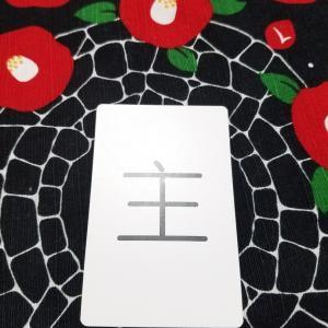 9月23日自分が「主人公」で「人生脚本」を描いてみよう!