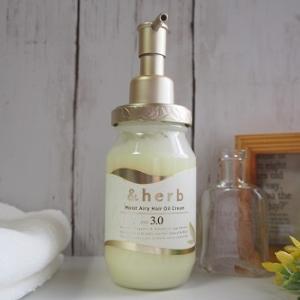 オイルなのに軽い!洗い流さないトリートメント&herbの「モイストエアリーヘアオイルクリーム3.0」